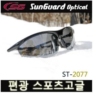 [세일50%] 썬가드광학 ST2077 편광 스포츠 고글 선글라스- 썬가드 편광 선글라스