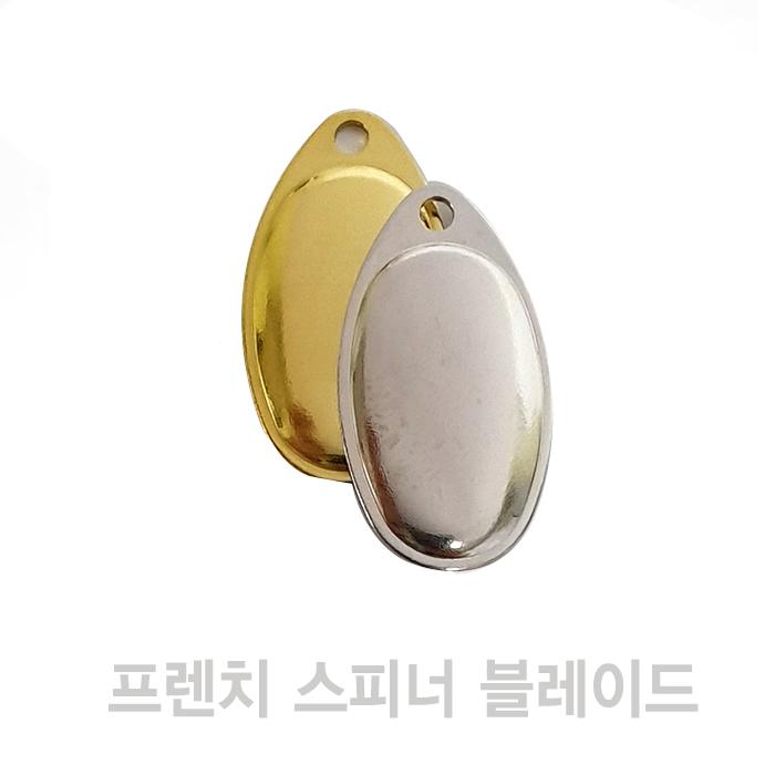 엑스리버 프렌치 스피너 블레이드 - 1팩10개