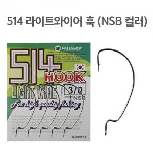 캣츠크로 514 라이트 와이어 훅 (NSB)