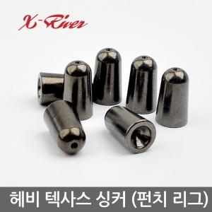 엑스리버(X-River) 헤비 텍사스싱커 -펀칭리그  ★대용량★