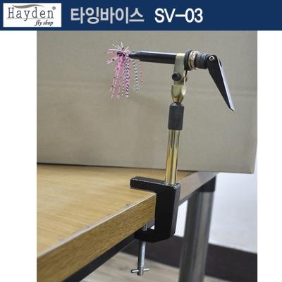 헤이든 타이트라인 바이스 - 클램프형 (SV-03)
