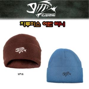 [세일] 지루미스 겨울용 비니 모자