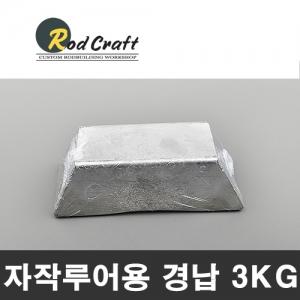 자작루어용 경납 (3kg)