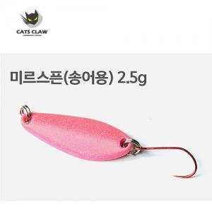 캣츠크로 미르 송어용 스푼 2.5g