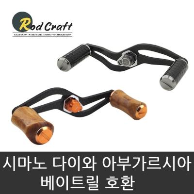 로드크래프트 그라파이트 베이트릴용 핸들 모음전 (96종류)