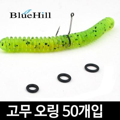 블루힐 고무 오링 50개