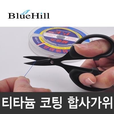 블루힐 티타늄 코팅 합사가위