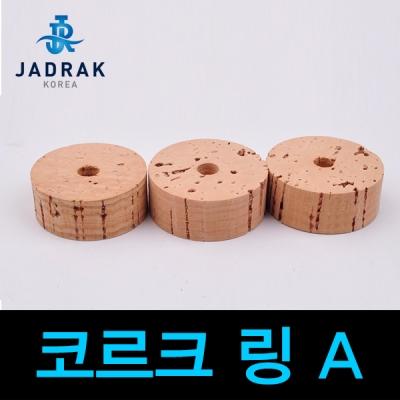 자드락 포르투칼 직수입 고급 코르크 링(CRA32) - A Grade