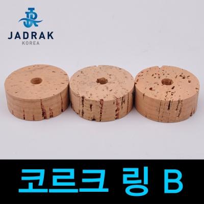 자드락 포르투칼 직수입 고급 코르크 링(CRB32) - B Grade
