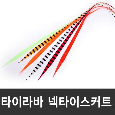 타이라바용 넥타이 실리콘스커트 (TNS) - 1팩5개
