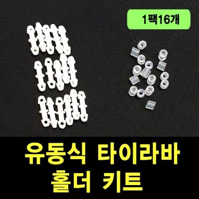 GGR 유동식 타이라바 튜닝 파츠/홀더 키트 (HK16 / HG16) - 1팩16개