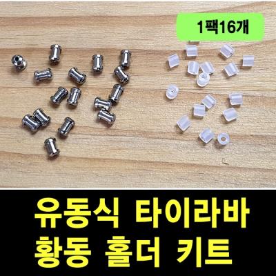 GGR 유동식 황동 타이라바 홀더 키트 (HB16)  - 1팩16개