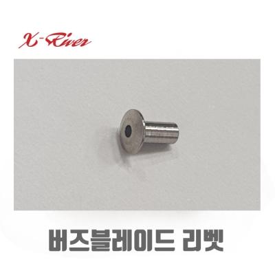 엑스리버 버즈 블레이드 칼라 리벳 (BBR20) - 1팩20개