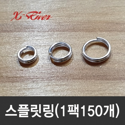 엑스리버 스플릿링 (대포장) - 1팩150개
