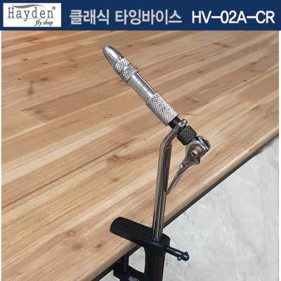 헤이든 크롬 클래식바이스 - 클램프형 (HV-02A-CR)
