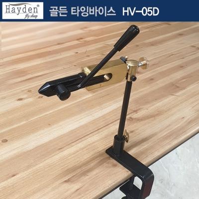 헤이든 골든 타잉바이스 - 클램프형 (HV-05D)