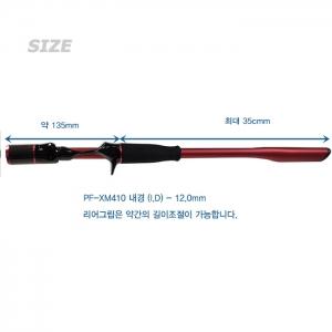 RDEP16 강화플라스틱 리어그립 베이트 키트 (AO,PF1615-B)