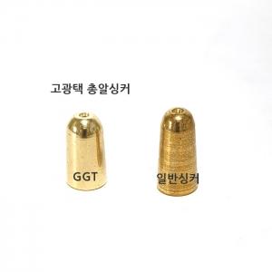 고광택 골드도금 황동 총알싱커 (GGT)-텍사스싱커